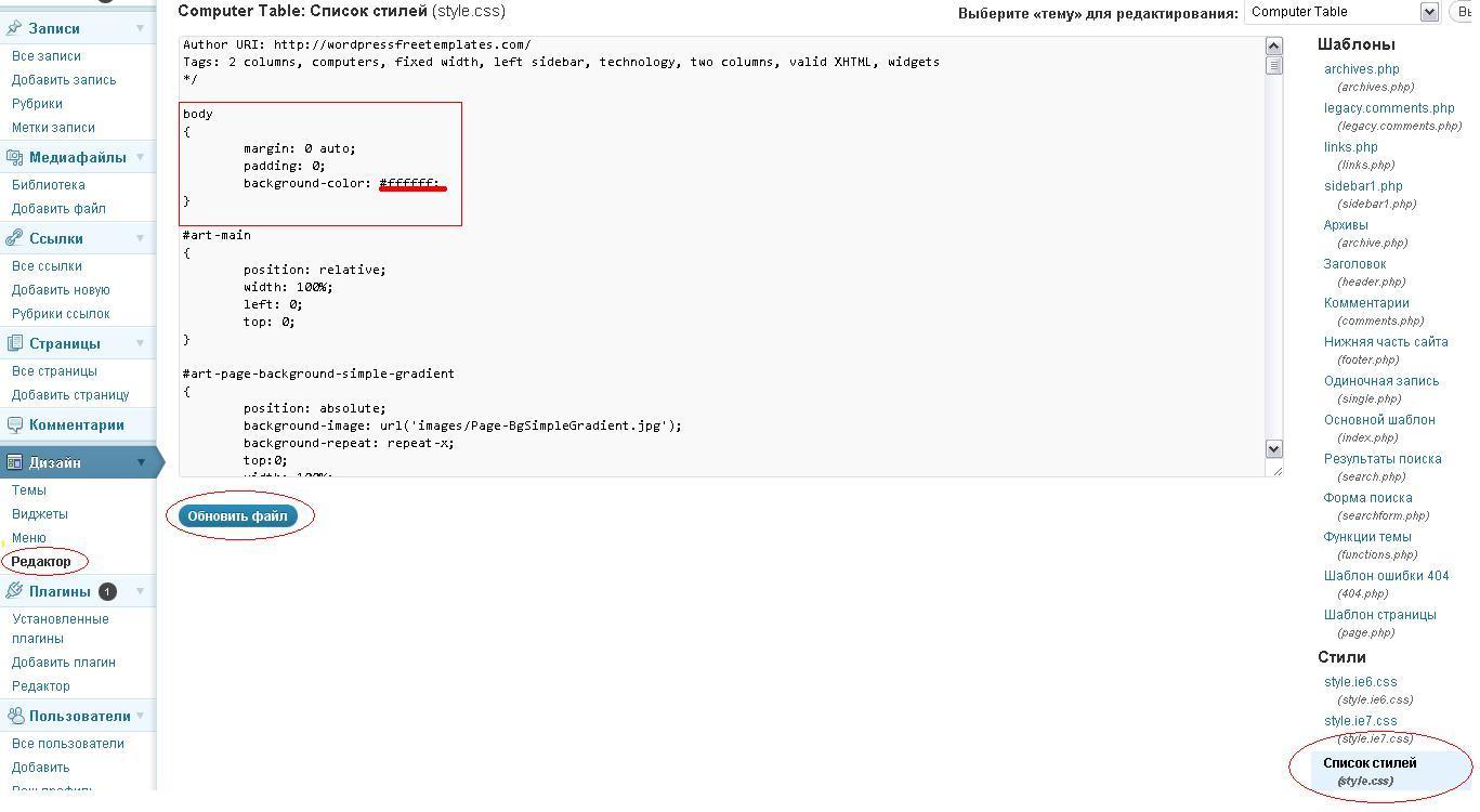 Начнется перезагрузка страницы вконтакте, после чего тема оформления будет отключена