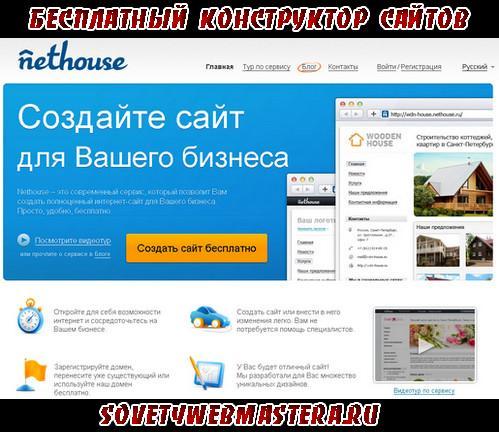 Бесплатный конструктор сайтов Nethouse
