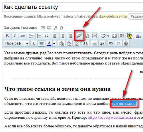 Как сделать ссылку на страницу в слове