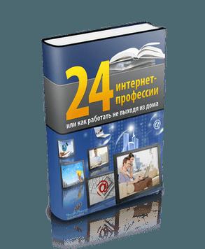 Бесплатная 24 интернет-профессии