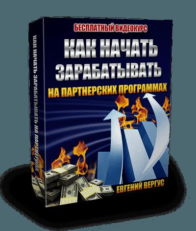 free-kurs-partnerki