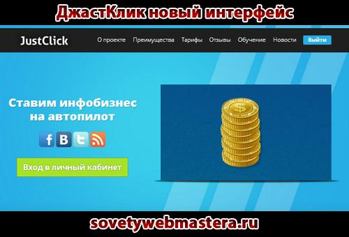 ДжастКлик новый интерфейс