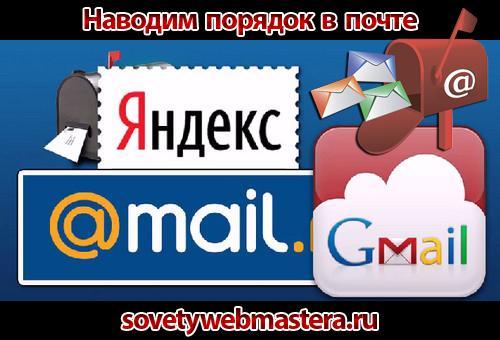 Как получать письма и навести порядок в почте