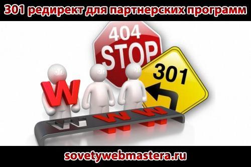 301 редирект для партнерских программ