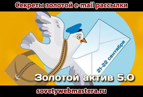 Как сделать золотую е-mail рассылку