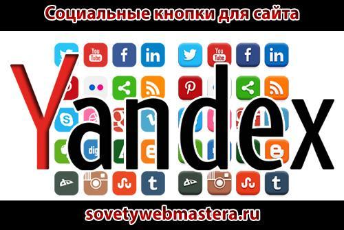 Социальные кнопки для сайта от Яндекса