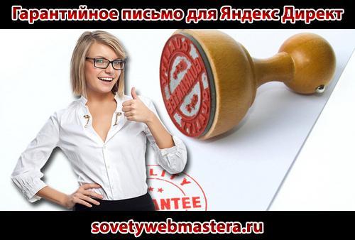 Гарантийное письмо для Яндекс Директ