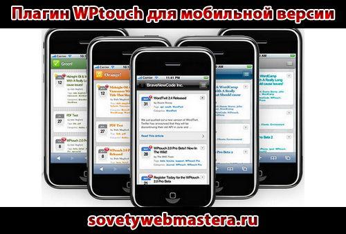 Плагин WPtouch для мобильной версии блога