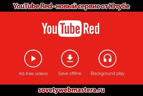 YouTube Red - новый сервис от Ютубе