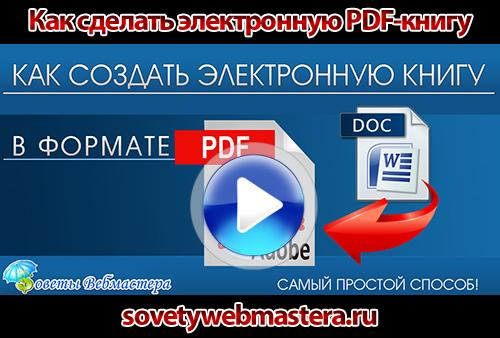 Как сделать электронную PDF-книгу