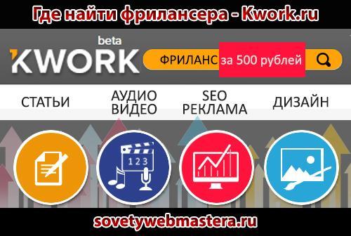 Где найти фрилансера - Kwork.ru