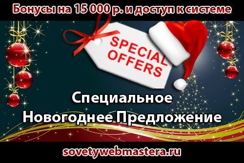 Обучение заработку и Бонусы на 15000 рублей