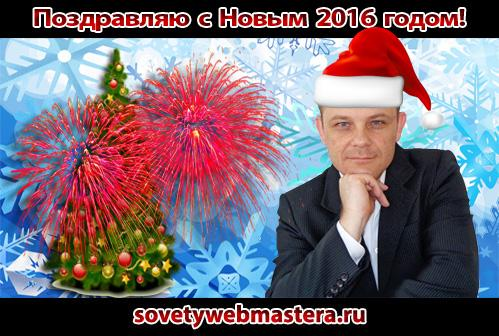 Поздравляю Вас с Новым 2016 годом!