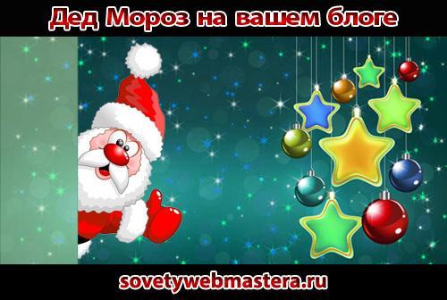 Дед Мороз на вашем блоге