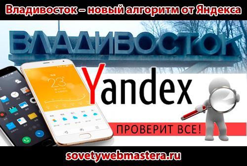 Владивосток – новый алгоритм поиска от Яндекса