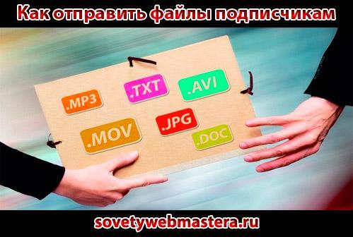 Сервисы инфобизнеса и отправка файлов