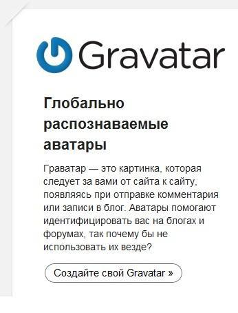 Gravatar - Граватар. Продвижение сайта с помощью комментариев.
