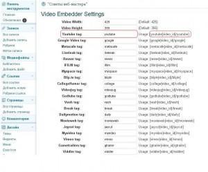 Как разместить видео на платформе WordPress