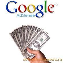Как установить рекламу от Google. Часть вторая