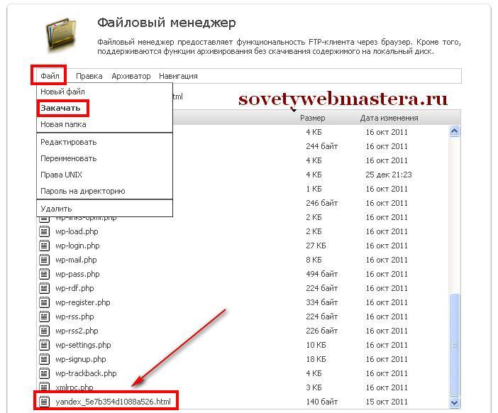 Подтверждение прав на сайт HTML-файлом.