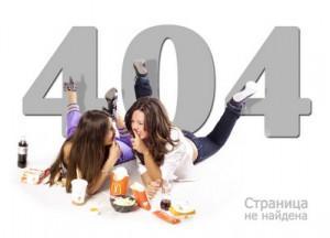 Как сделать страницу 404. WordPress