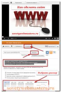 Как добавить видео на сайт без плагина
