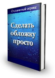 Сделать обложку для книги