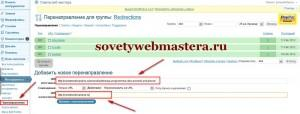 переадресация для wordpress