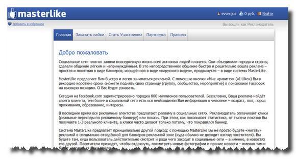 Реклама в соц. сетях
