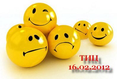 Апдейт ТИЦ от 16,02,2012