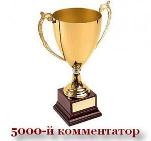 5000 комментарий на блоге Советы веб-мастера!