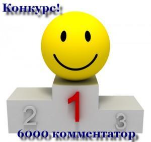 Конкурс - 6000-й комментатор!