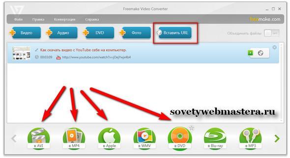 Бесплатный видеоконвертор