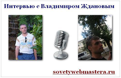 Интервью с интересным человеком Владимиром Ждановым