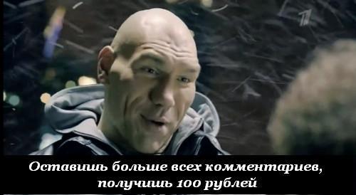 Оставишь больше всех комментариев, получишь 100 рублей
