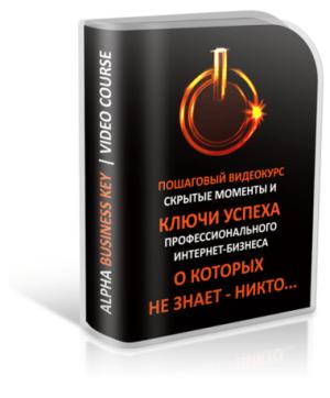 """Бесплатный видеокурс от Тима Ворона """"ALPHA   BUSINESS KEY"""""""