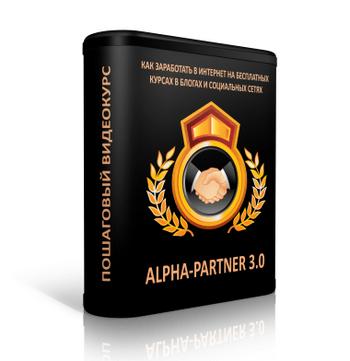 """Бесплатный курс от Тима Ворона """"ALPHA PARTNER 3.0"""""""