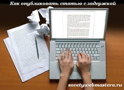 Как опубликовать статью с задержкой WordPress
