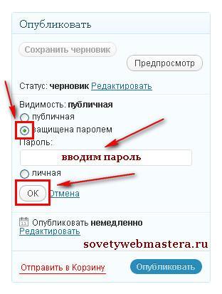 Как поставить пароль на страницу сайта