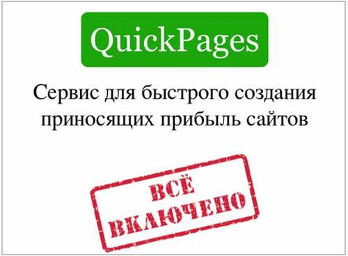 Обзор сервиса Quick pages, то что надо для инфобизнеса