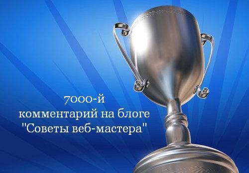 """7000-й комментарий на блоге """"Советы веб-мастера"""""""
