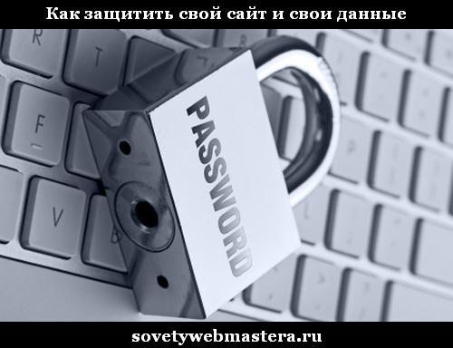 Как защитить свой сайт и свои данные