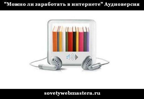 Можно ли заработать в интернете аудиоверсия, автор Евгений Вергус
