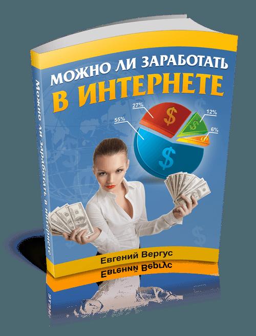 """Бесплатная книга """"Можно ли заработать в интернете"""""""