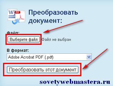 Перести Word в формат PDF