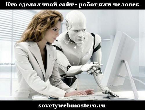Файл humans робот ты или человек и 8000 комментариев