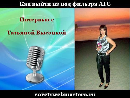 Как выйти из под фильтра АГС Интервью с Татьяной Высоцкой