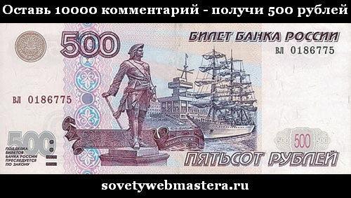 Новый конкурс 10000 комментарий на блоге Советы вебмастера