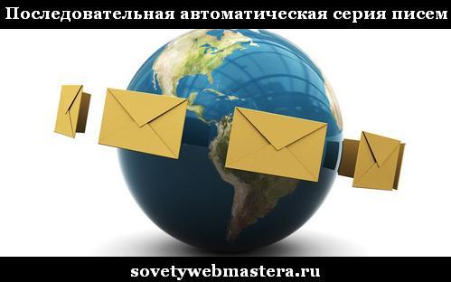 Последовательная серия писем