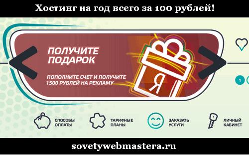 Таймвеб хостинг на год за 100 рублей